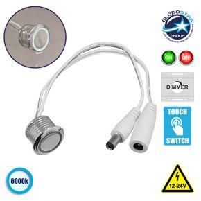 Διακόπτης LED Dimmer Αφής ON/OFF Φωτιζόμενο 3 Ampere 12/24 Volt DC Λευκό GloboStar 05073