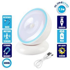 Επαναφορτιζόμενο Φωτιστικό Νυκτός Μπαταρίας LED με Ανιχνευτή Κίνησης και Αισθητήρα Μέρας Νύχτας Μπλε GloboStar 07042