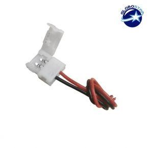 Μονός Connector 8mm 15cm Για Ταινία LED 4.8 Watt
