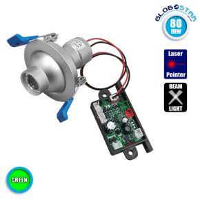 Επαγγελματικό Χωνευτό Προβολάκι Laser 2° 80Mw 532Nm Φ7cm 12V Πράσινο GloboStar 51138