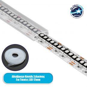GloboStar® 70906 Αδιάβροχο Κανάλι Σιλικόνης 14mm για Ταινίες LED 12mm