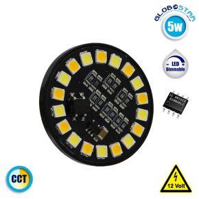 Λάμπα LED G4 18 SMD 5050 5W 12V IC Driver Dimmable 600lm 120° Back Pin CCT Ψυχρό Λευκό - Λευκό Ημέρας - Θερμό Λευκό GloboStar 87916