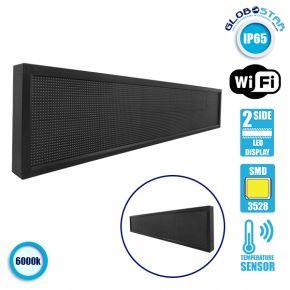 Αδιάβροχη Κυλιόμενη Επιγραφή SMD LED WiFi Λευκή Διπλής Όψης 168x40cm GloboStar 90111