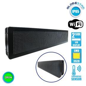 Αδιάβροχη Κυλιόμενη Επιγραφή SMD LED WiFi Πράσινη Διπλής Όψης 100x20cm GloboStar 90117