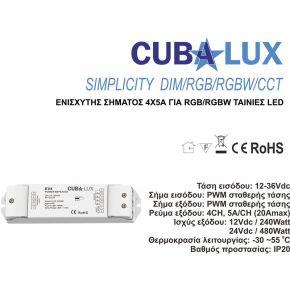 Cubalux Ενισχυτής σήματος 4 x 5 A για RGB/RGBW ταινία LED