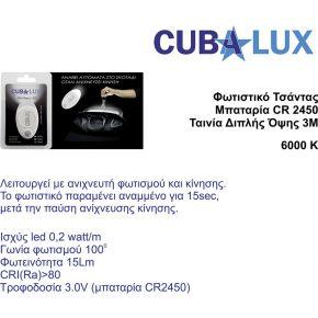 Cubalux Φακός για Τσάντα με Ανιχνευτή Φωτισμού και Κίνησης