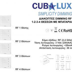 Cubalux Διακόπτες Dimming RF Simlicity 1-2-3- 4 Θέσεων με μπαταρία