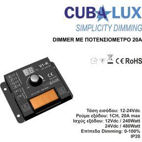Cubalux Dimmer Simlicity με ποτενσιόμετρο 20A 12-24Vdc