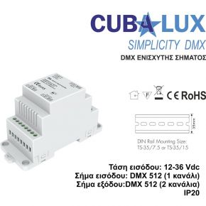 Cubalux DMX Ενισχυτής σήματος